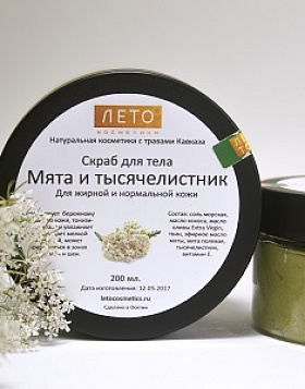 "For body Body scrub ""Mint and a milfoil"""